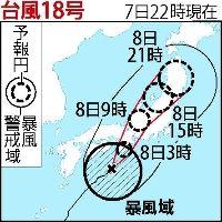 2009/10/8大型台風18号愛知県知多半島に上陸