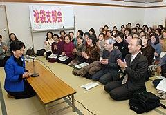 2006/3/1 浜四津代表代行豊島区の支部会で講演