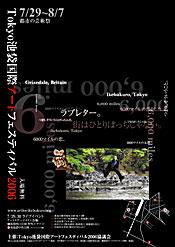 2006/7/13 『Tokyo池袋国際アートフェスティバル2006』を開催-7/29~8/7