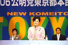 2006/10/14 公明党東京都本部大会;長橋都議が準備委員長