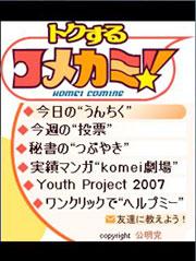 2006/11/9 公明党モバイルサイト「トクするコメカミ!」好評!