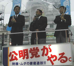 2003/9/20 雨の中、大塚駅で公明党街頭遊説、三国予定候補と
