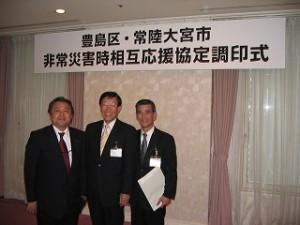 2005/5/12 豊島区と茨城県常陸大宮市の防災協定調印式②
