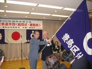 2005/5/12 都民体育大会結団式・激励会!