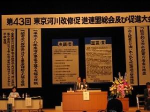 2005/5/20 東京河川改修促進連盟総会・大会
