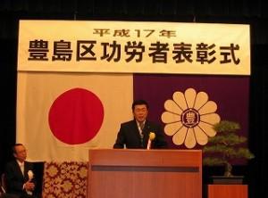 2005/10/1 平成17年度 豊島区功労者表彰式