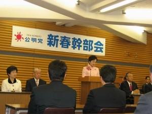 2006/1/4 党本部新春幹部会・「社会を引き受ける存在に」
