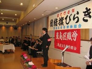 2006/1/12 区職労旗開き&サンシャイン商店街の新春賀詞交換会