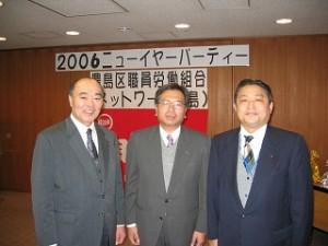 2006/1/18 ネットワーク豊島ニューイヤーパーティー