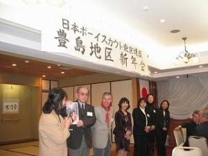 2006/1/19 ボーイスカウト豊島地区の新年賀詞交換会