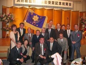 2006/2/25 消防総監特別表彰受賞記念祝賀会