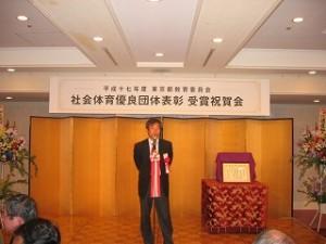 2006/2/26 区サッカー協会が東京都教育委員会社会体育優良団体表彰受賞祝賀会