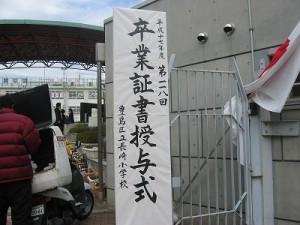 2006/3/24 区立小学校卒業式