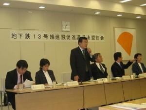 2006/5/12 地下鉄13号線建設促進議員連盟総会