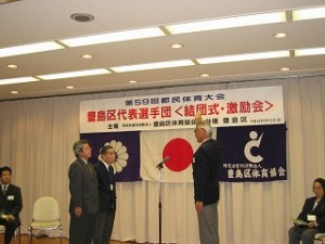 2006/5/12 第59回都民大会代表選手団「結団式・激励会」