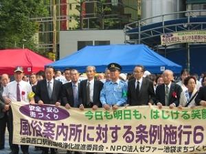 2006/6/14 池袋地域浄化安全区民大会