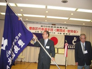 2006/6/16 第59回都民大会豊島区選手団解団式・慰労会