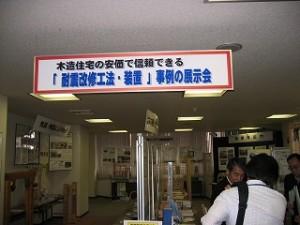 2006/7/11 30万円程度で出来る耐震補強・装置!を視察