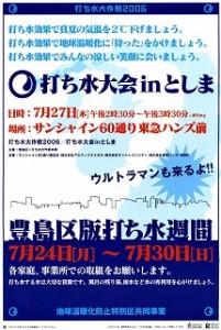 2006/8/14 打ち水In豊島が公明新聞に紹介