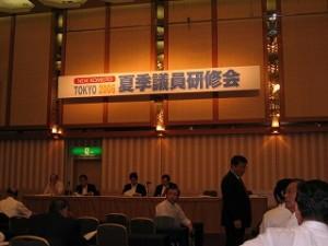 2006/8/24 東京都本部議員研修会