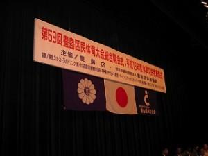 2006/9/8 第59回豊島区民大会開会式・区体育功労賞受賞式