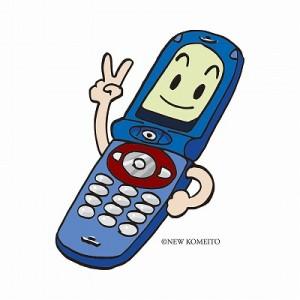 2006/9/30 豊島区公明議員、役員の携帯HPが相次いでテストアップ