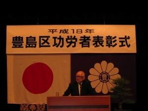 2006/10/1 豊島区功労表彰式