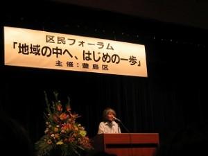 2006/10/1 落合恵子さんの講演;区民フォーラム:団塊の世代お帰りなさい!