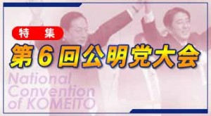 2006/10/3 第6回 公明党全国大会をビデオ・オンデマンドで提供