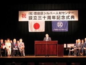 2006/10/21 豊島区シルバー人材センター30周年記念式典