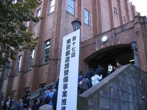 2006/11/8 第17回東京都道路整備事業推進大会