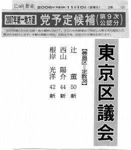 2006/11/10 豊島区議会選挙、公明党公認8名が出揃う!