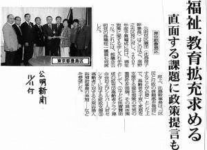 2006/11/14 高野区長への申し入れ-公明新聞記事に