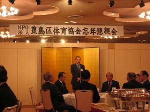 2006/12/5 NPO法人豊島区体育協会との年末懇親会