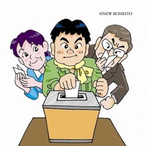 2006/12/8 豊島区議会議員定数38→36に!