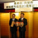 2003/10/1 秩父市・豊島区姉妹都市20周年記念式典PartⅠ