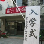2004/4/7 区立中学校入学式―真和中最後の入学式