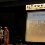 2003/12/6 第2回大学サミット-立教、学習院、大正、東京音楽の各大学生の豊島区へ施策提案