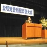 2003/6/25 公明党豊島総支部大会開催