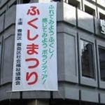 2003/12/8 第15回豊島区ふくしまつり-区社協50周年の式典も
