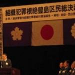 2004/4/14 組織犯罪根絶豊島区民総決起大会