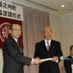 2003/11/5 新潟県北魚沼郡堀ノ内町との防災協定調印式出席