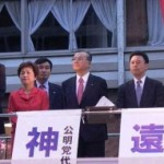 2003/10/10 衆議院解散!神崎代表、池袋で吼える!