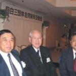 2004/1/28 目白警察3団体合同新年交歓会