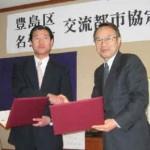 2004/3/30 豊島区と三重県名張市との交流都市協定締結調印式その①