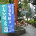 2004/11/6 オープンカフェ-社会実験を実施