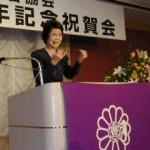 2003/10/5 豊島区聴覚障害者協会30周年祝賀会
