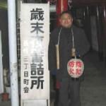 2003/12/27 歳末夜警-「戸締り、火の用心!」