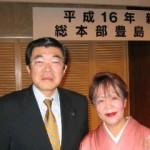 2004/1/22 総本部豊島区民踊連盟