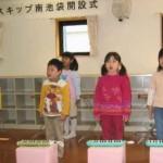 2004/3/16 南池袋放課後対策事業―子どもスキップ南池袋開設式